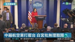 美中貿易戰延燒 白宮大打台灣牌!