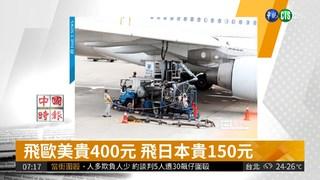 飛歐美貴400元 飛日本貴150元