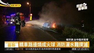 疑飆速自撞擋土牆 轎車衝對向起火