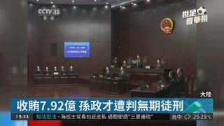 收賄7.92億 中共儲君孫政才無期徒刑