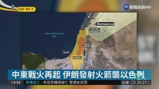 中東戰火再起 伊朗發射火箭襲以色列