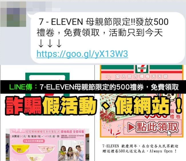 Line瘋傳母親節贈禮券 中油.小七:假的! | 華視新聞