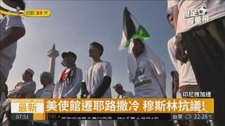 聲援巴勒斯坦 雅加達爆大示威