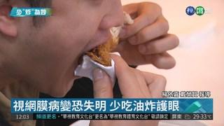 吃炸雞邊玩手機 小心視網膜病變