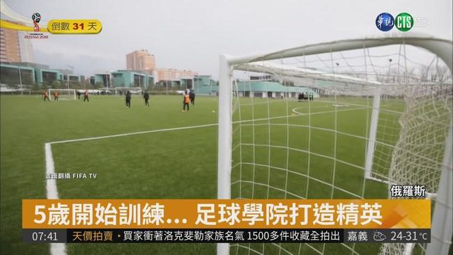 重返輝煌 俄羅斯積極培育足球新血 | 華視新聞