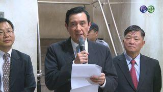 馬英九涉干預二次金改案 監委陳師孟申請自動調查