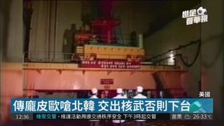 傳美要求北韓 運出核武換政權平穩