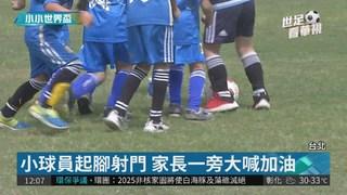 小小世界盃開踢 孩童球場奔馳超萌