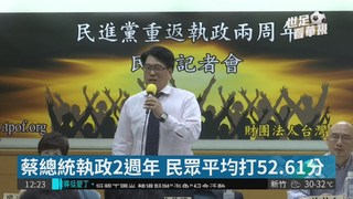 39.2%滿意蔡總統 創5個月新高