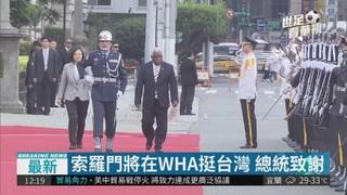 索羅門將在WHA挺台灣 總統致謝
