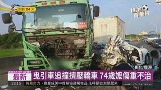 曳引車追撞擠壓轎車 1死3傷
