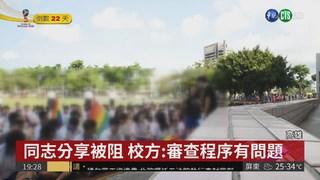 不滿性平課受阻 學生朝會舉彩虹旗