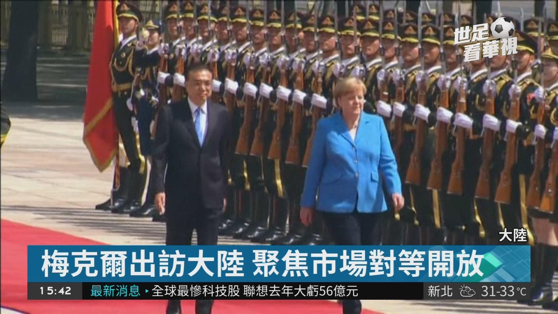 德國總理梅克爾訪中 李克強親迎接