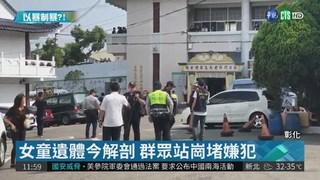 姨丈虐死5歲女童 住家遭包圍亂砸!
