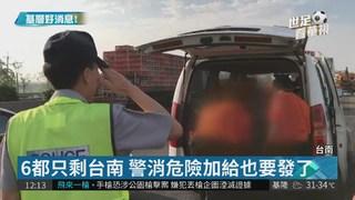 警消繁重與危險加給 台南市要發了!