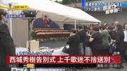 西城秀樹告別式 上千名歌迷追悼