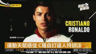 世足50大球星榜首 C羅球技養成術