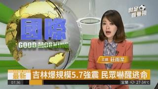 吉林爆規模5.7強震 民眾嚇醒逃命