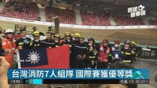 車禍救援賽 台灣消防隊法國獲獎