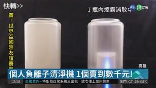 有效降PM2.5? 頸掛式清淨機熱賣