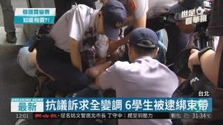 抗議學雜費漲 大學生闖教部6人被逮