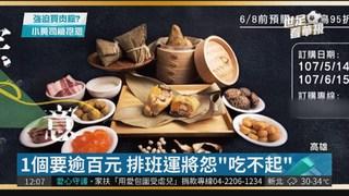 飯店推肉粽禮盒 強迫小黃購買?