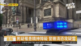男持刀闖柏林大教堂 警開槍釀2傷