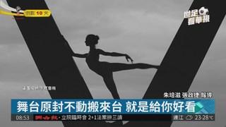 基輔芭蕾舞團 6月首登台獻藝