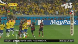 主場的羞辱! 巴西墜地獄無緣金盃