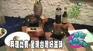 料理比賽 呈現台灣好滋味