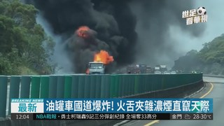 油罐車爆炸起火 國3大甲段全線封閉