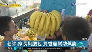國小挺蕉農6天 吃掉逾6百串香蕉
