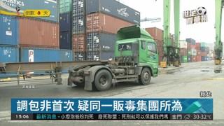 關務署出大包 轉運貨櫃中途被拖走