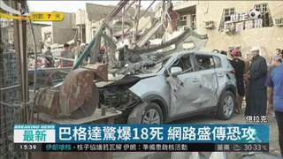 伊拉克巴格達驚爆 18死近百傷
