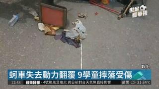 國小漢寶濕地戶外教學 蚵車翻覆12傷