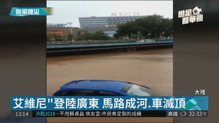 """颱風""""艾維尼""""登陸廣東 已釀5人死"""
