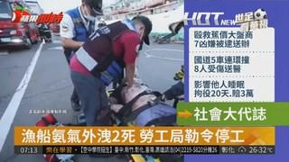漁船氨氣外洩2死 勞工局勒令停工