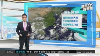 西部東部防大雨 午後雨勢將趨緩