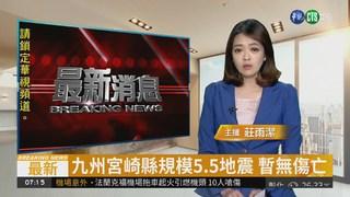 九州宮崎縣規模5.5地震 暫無傷亡