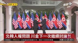 """峰會聚焦""""去核化"""" 川普說不清時程"""