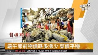 香蕉批發價升到15.6元 24%粽子變貴