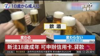 日本修民法 下修18歲成年出社會