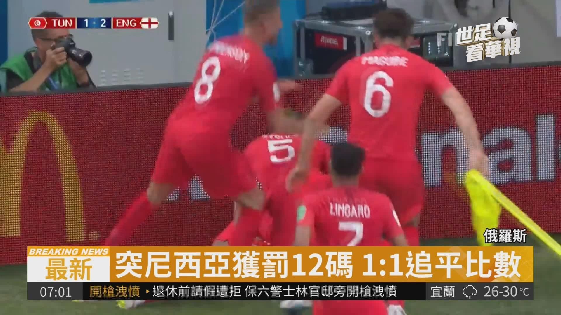隊長獨進2球 英格蘭2:1擊敗突尼西亞