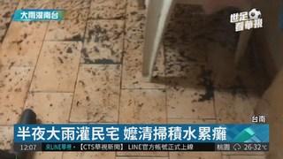 連日豪大雨 南鐵沿線居民1週淹3次