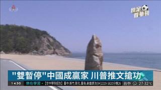 鼓勵朝鮮棄核 美韓暫停聯合軍演