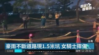 台南豪雨道路坍塌 女騎士摔落坑