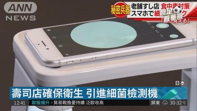 日壽司店保衛生 引進細菌檢測機 | 華視新聞