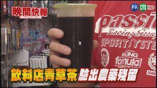 【晚間搶先報】青草茶原料七葉膽 驗出農藥殘留