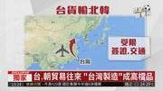 """北韓擬逐步開放 學者籲政府""""新北向"""""""