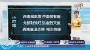華視晴報站 鎖定朱培滋氣象